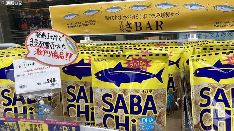 鯖(サバ)を70%も使った「さばチップス」サバチ SABACHiを食べてみた!