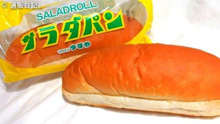 滋賀のソウルフード サラダパンをお取り寄せ☆たくあんとマヨネーズのハーモニー(笑)