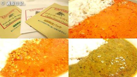 サムラート 11種類から選べる本格インドカレーのお試しセット(送料無料)