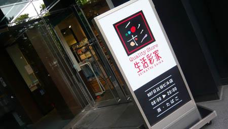 [株主優待]ポプラ(7601) 生活彩家の健美膳(弁当)を食す。
