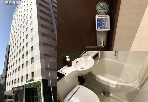 [ホカンス] スーパーホテルPremier東京駅八重洲中央口 低温の高濃度炭酸泉がキモチ良い!