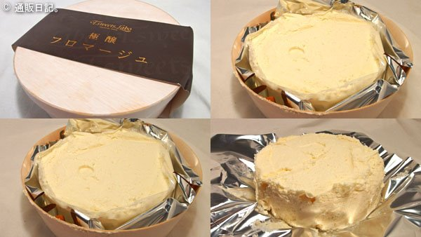 [地産地消] T.sweets.Laboのチーズケーキ 極醸フロマージュがホントに美味い!