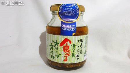 小豆島庄八 食べるオリーブオイル インパクトはイマイチ…