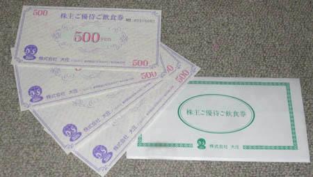 [株主優待] 大庄(9979) 株主優待券で日本海庄やへGO!