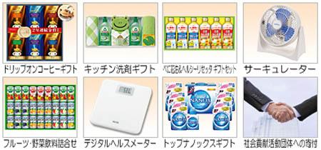 [株主優待] 宝印刷(7921)1500円コースの選べるギフト。
