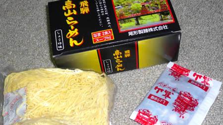 高山ラーメン(尾形製麺)