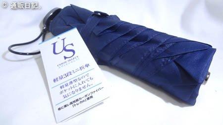 日本最軽量 東レのカーボンファイバー トレカを使った折りたたみ傘。
