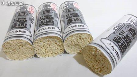 きちみ製麺 つりがね 白石温麺 油を使わずに作られた麺。