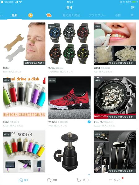 [検証] Wish通販アプリ(wish通販サイト)商品は届く?詐欺?怪しいが数回使ってみた。