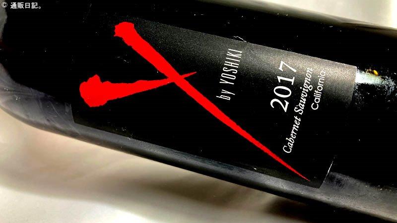 [ヨシキワイン] Y By Yoshikiを飲んでみた!X JAPANのYOSHIKIプロデュースによる赤ワインの味と価格は?