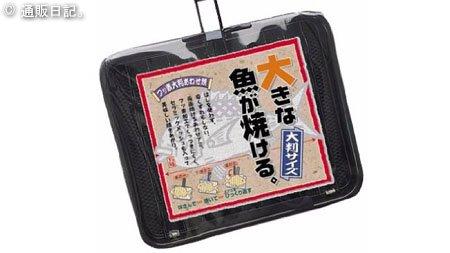 家庭用ガスコンロで香ばしく美味しい焼き魚を ホーローシリーズ フッ素大判あわせ焼 M-40