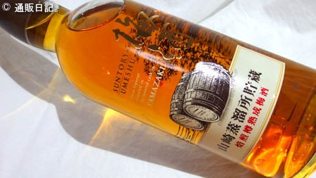 山崎蒸溜所貯蔵 焙煎樽熟成梅酒 これは美味い!