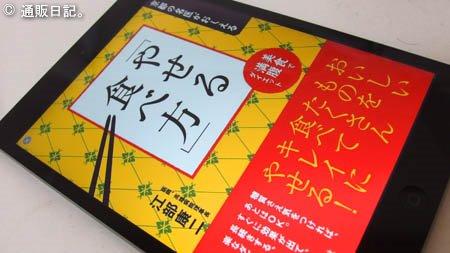 [糖質制限はじめました] 京都の名医がおしえる「やせる食べ方」