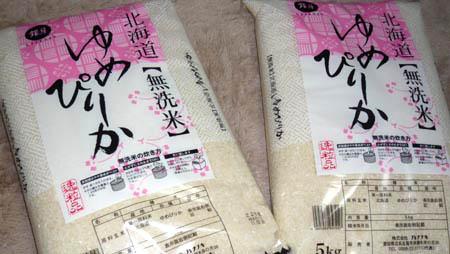 ゆめぴりか 無洗米